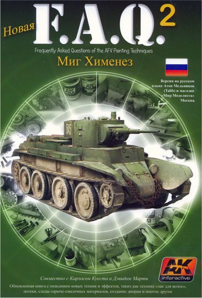 miguel-jimenes-faq-of-the-afv-painting-techniques-vol.2-russian-edition-2011_.jpg
