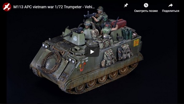 M113 APC vietnam war 1/72 Trumpeter - Vehicle Model