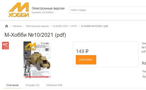 Покупка электронной версии журнала М-Хобби