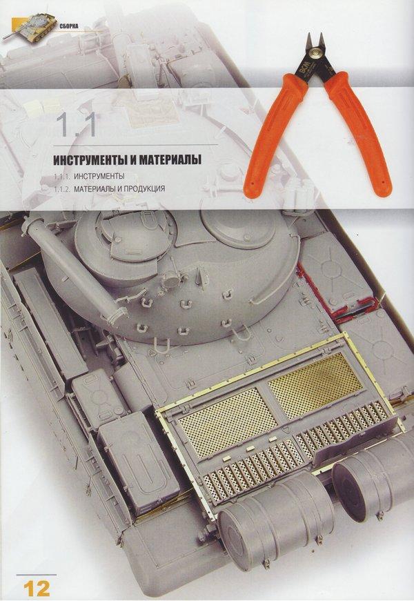 Инструменты для сборки моделей