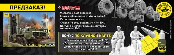 5068 Российский зенитно-ракетный комплекс С-400 Триумф, 1/72 Звезда