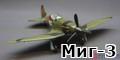 МиГ-3 от ArkModels