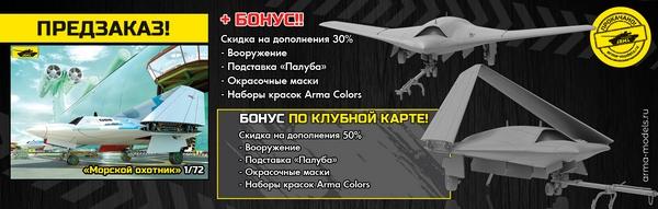 AM7276 Тяжелый палубный БПЛА Морской охотник Arma Models, 1/72