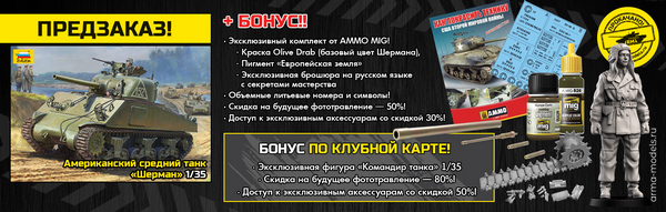 3702 Американский средний танк Шерман М4А2 Звезда