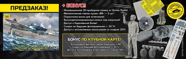 4825 Советский штурмовик Ил-2 Звезда, 1/48