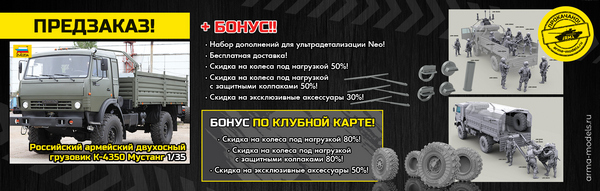3692 Российский армейский двухосный грузовик К-4350 Мустанг Звезда, 1/35