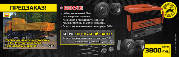 3692-1 Российский двухосный грузовик (гражданская версия) Звезда, 1/35