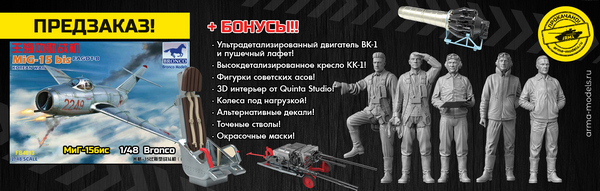 Bronco Models МиГ-15