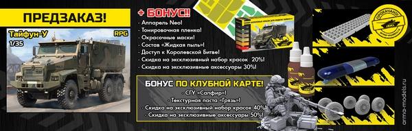 35008PRPG Российский бронированный автомобиль Тайфун-У (Предоплата) RPG Model, 1/35