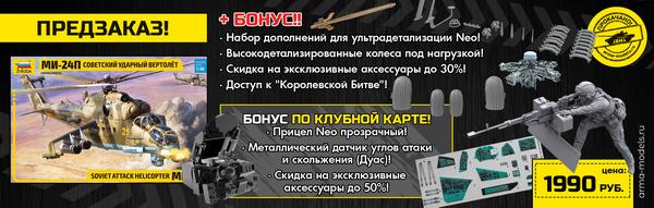 4812 Советский ударный вертолет Ми-24П Звезда, 1/48
