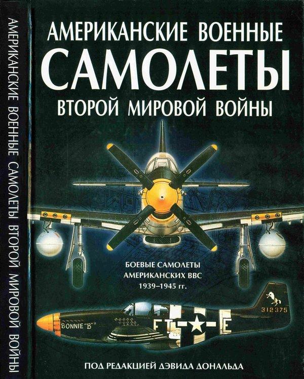 Американские военные самолёты ВОВ