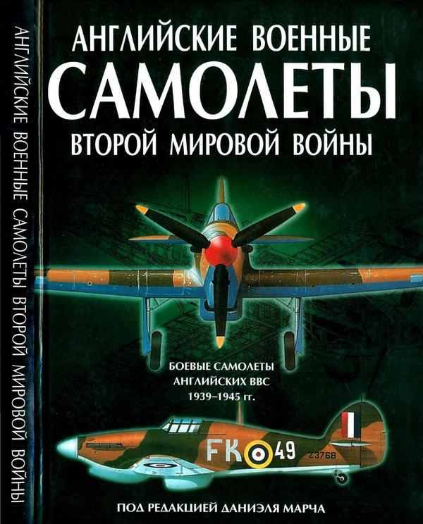 Английские военные самолёты ВОВ