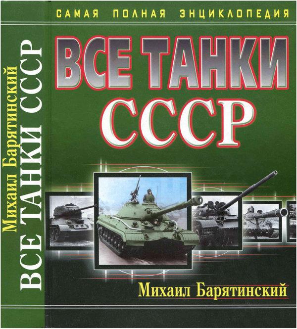 Всё танки СССР - Михаил Барятинский