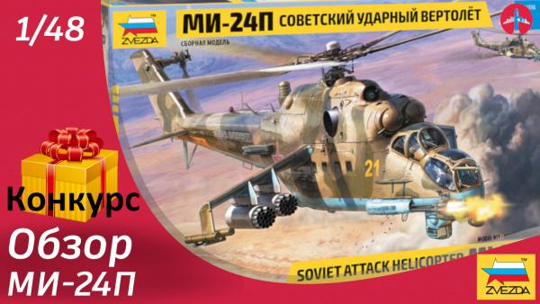 Обзор и Конкурс на Ми-24П