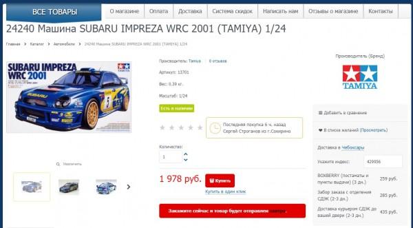 SUBARU IMPREZA WRC 2001 (TAMIYA) 1/24