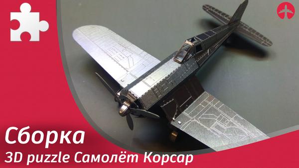 3d puzzle самолёт
