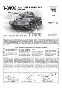 Инструкция к танку Т-34/76 обр. 1942 г.