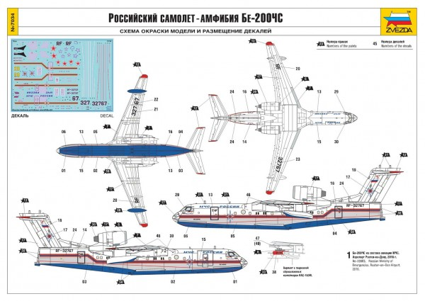 Цветная инструкция БЕ-200