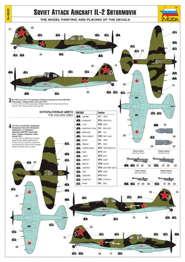 Инструкция по окраске Советский штурмовик Ил-2 в 48 масштабе от Звезды