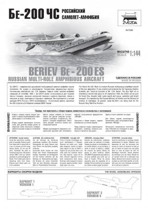 Инструкция по сборке БЕ-200