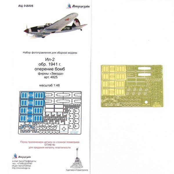 Фототравление от Микродизайн для Ил-2