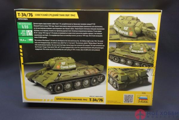 Советский средний танк Т-34/76 обр. 1942 г.
