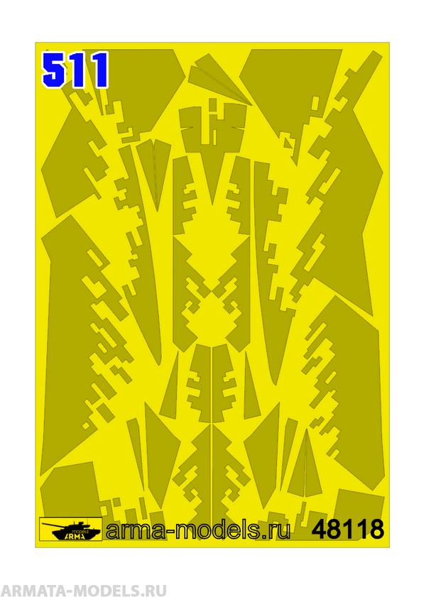 Маска окрасочная Су-57 для нанесения камуфляжа «Пиксель» 1/48