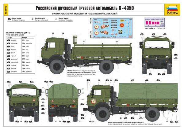 Цветная инструкция Камаз К-4350