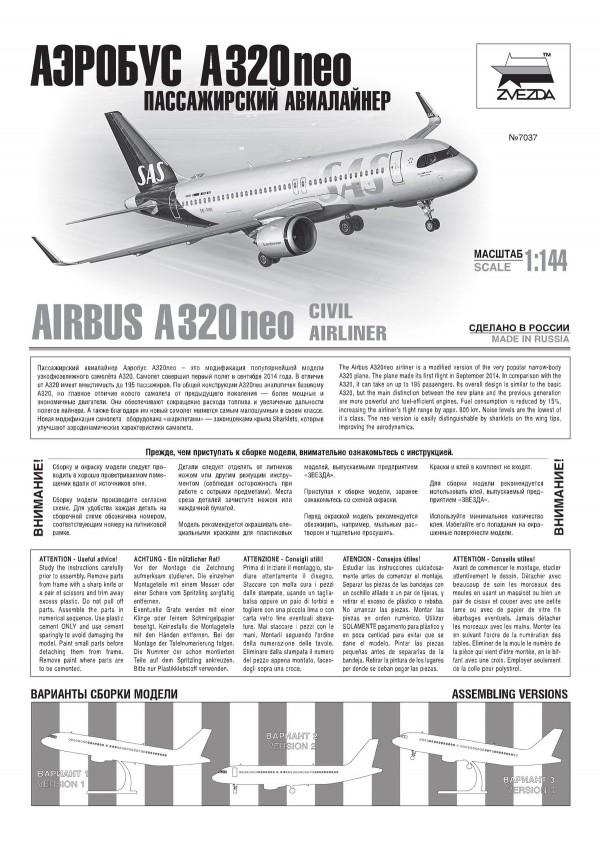 Инструкция по сборке Аэробус А-320 Neo Звезда