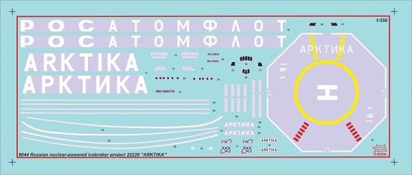 Декаль Российский атомный ледокол «Арктика» проект 22220