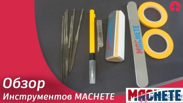 инструменты от MACHETE