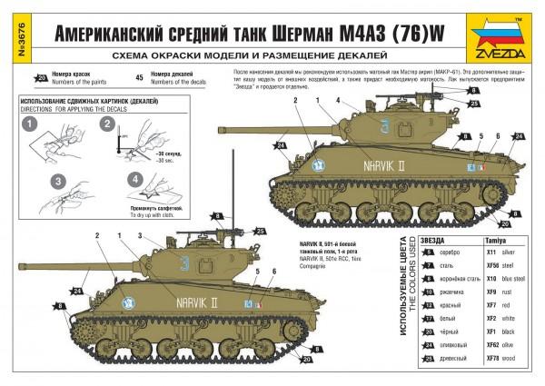 Цветная инструкция для М4А3 (76) W «ШЕРМАН»