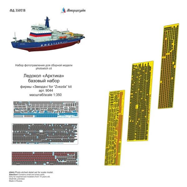oblozhka-arktika-350218.jpg