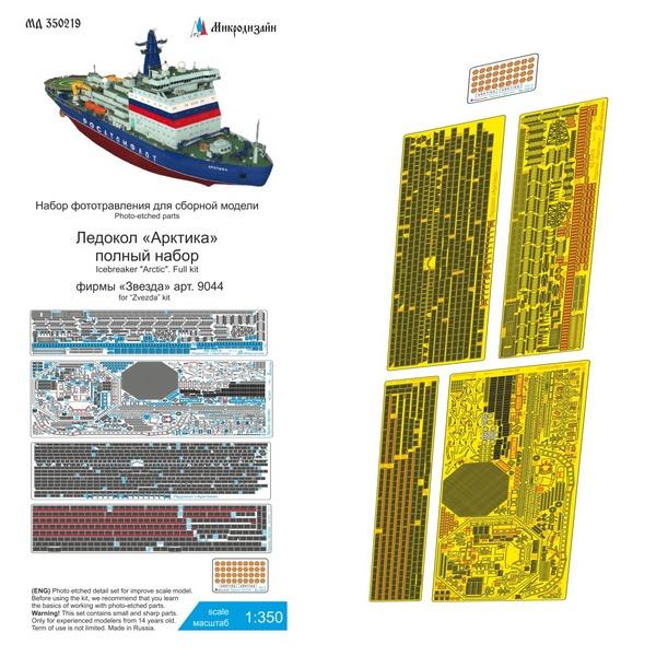 oblozhka-arktika-350219.jpg