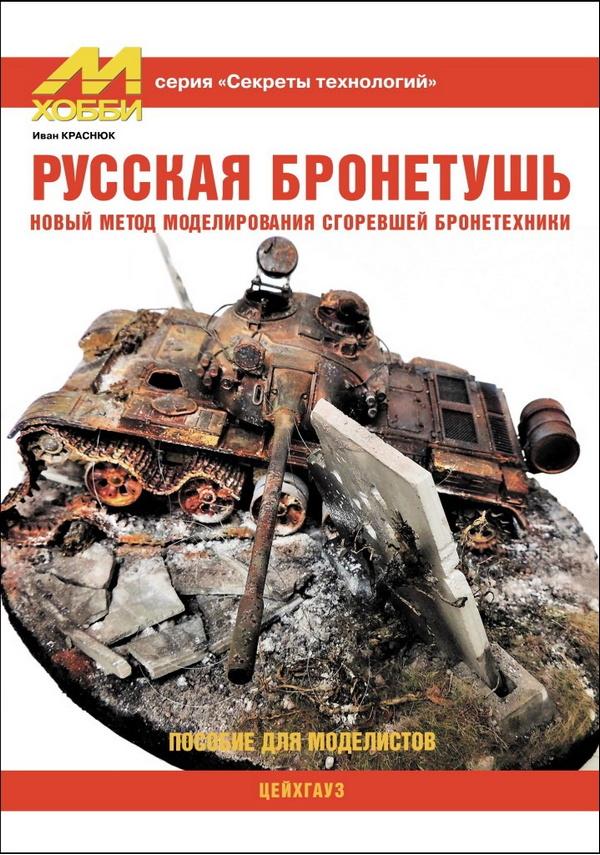 Русская бронетушь