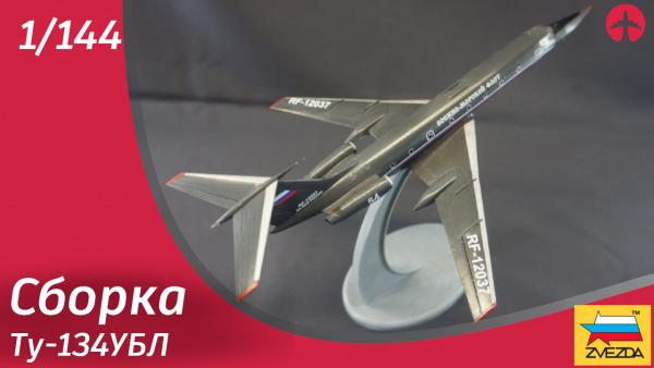 Сборка Ту-134УБЛ Звезда 1:144